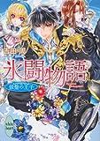 氷闘物語 銀盤の王子 (講談社X文庫)