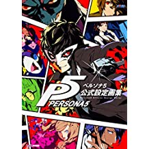 Persona 5 Official Setting Picture Guide Book JAPANESE EDITION 2016