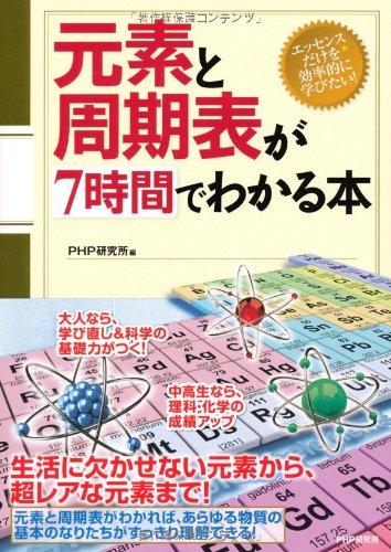 元素と周期表が7時間でわかる本