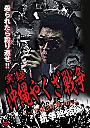 Amazon | 実録・沖縄やくざ戦争 ...