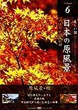日本の原風景 Vol.6「原風景・秋」 [DVD]