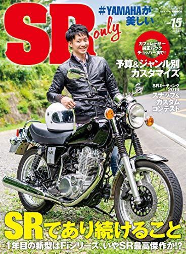 SR only 最新号 表紙画像