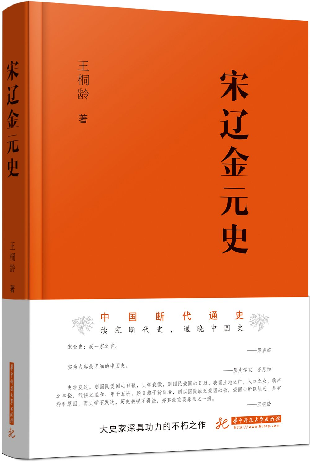 Download 宋辽金元史(精) ebook