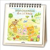 日本ホールマーク 2020年 カレンダー 卓上 森のこぐま物語 761196