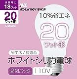 シリカ電球 20W形 2個パック 100~110V仕様 消費電力18W シリカ電球&一般電球の代替として。