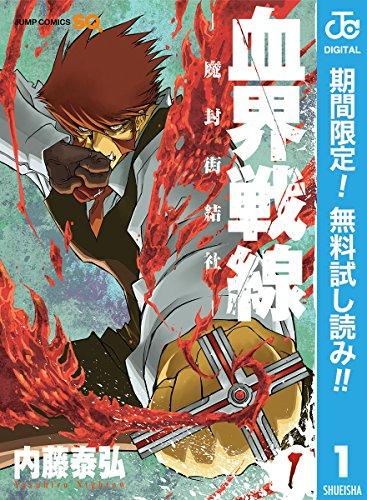 血界戦線【期間限定無料】―魔封街結社― 1 (ジャンプコミックスDIGITAL)