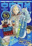 Space Brothers special omnibus VOL.3 (Kodansha MOOK) ISBN: 4063897516 (2013) [Japanese Import]