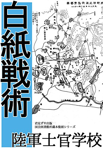 Hakushi Senjutsu (Japanese Edition)