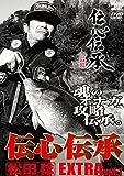 釣りビジョン(Tsuri Vision) 松田稔 伝心伝承 EXTRA vol.1