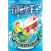 冒險小王子2:水晶環的預言
