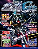 Mobile Suit Gundam seed official file mechanism Hen vol.4 (KC Deluxe) (2003) ISBN: 4063348083 [Japanese Import]