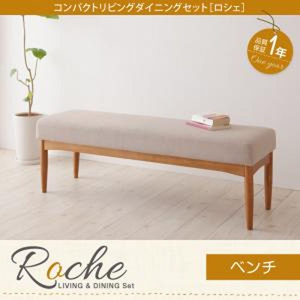 コンパクトリビングダイニングセット 【Roche】ロシェ ベンチのみ単品販売 ブラウン B01BOKSP0Qブラウン