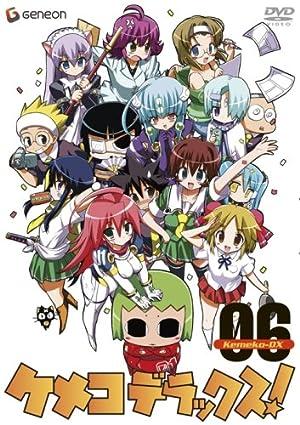 ケメコデラックス! DVD