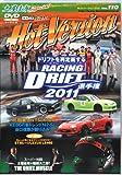 RACING DRIFT選手権2011 (DVDホットバージョン)