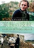 家族の波紋 [DVD]