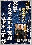 活字に出来ない《落合秘史4》天皇とイスラエル十支族~ユダヤの正体 (DVD活字に出来ない落合秘史)