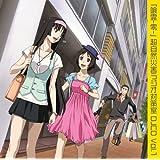 喰霊-零- DJCD1