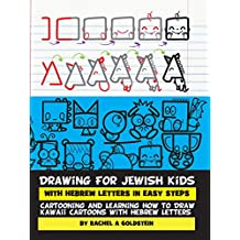 Drawing for Jewish Kids with Hebrew Letters in Easy Steps: Cartooning and Learning How to Draw Kawaii Cartoons with Hebrew Letters (Drawing for Kids Book 12)