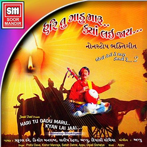He manav vishwas karile hemant chauhan free download.