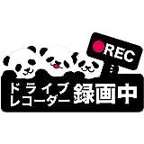 Biijo ドライブレコーダー 防水・耐熱 ステッカー シール サイズ 縦10cm×横18cmドライブレコーダーシール ドライブレコーダーステッカーあおり運転対策 パンダ
