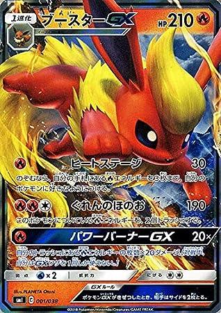 Juego de Cartas Pokemon Juego de iniciaci_n SMI Booster GX ...