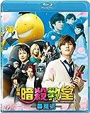 Assassination Classroom 2: Graduation [Blu-ray]