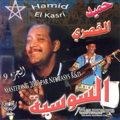 music hamid el kasri mp3