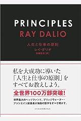 PRINCIPLES(プリンシプルズ) 人生と仕事の原則 Tankobon Hardcover