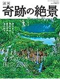 週刊奇跡の絶景 Miracle Planet 2017年17号 プリトヴィツェ湖群国立公園 クロアチア [雑誌]