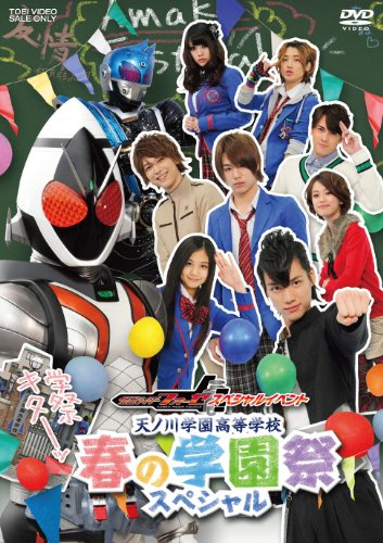 Sci-Fi Live Action - Kamen Rider Fourze Special Event Amanogawa Gakuen Koto Gakko Haru No Gakuen Special [Japan DVD] DSTD-3543