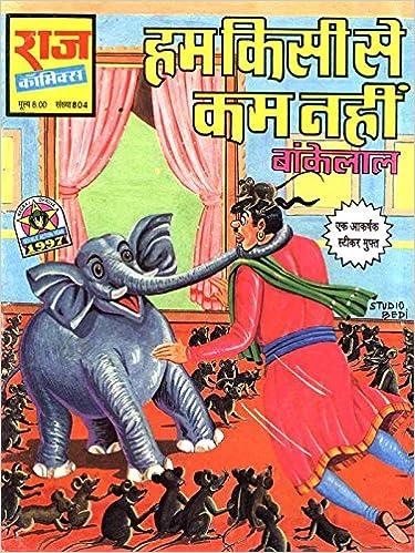 Hum Kisi Se Kam Nahi Bankelal Comedy Comics In Hindi