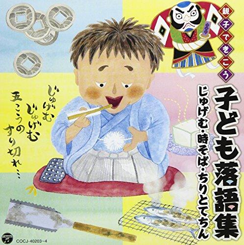 Oyako De Kikou Kodomo Rakugo Shuu Jugemu.Toki Soba.Chiritotechin