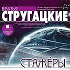 Stazhyoryi Audiobook by A. N. Strugatskiy, B. N. Strugatskiy Narrated by Vladimir Levashyov