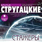 Stazhyoryi | A. N. Strugatskiy,B. N. Strugatskiy