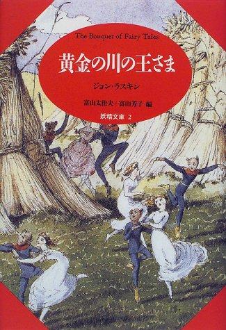 黄金の川の王さま (妖精文庫)