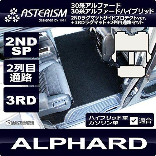 ASTERISM30系アルファードHYBRID SR2NDSP+3RD+2列目通路マット ベージュ B00VWVWUQI SR|ベージュ ベージュ SR