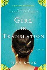Girl in Translation Paperback