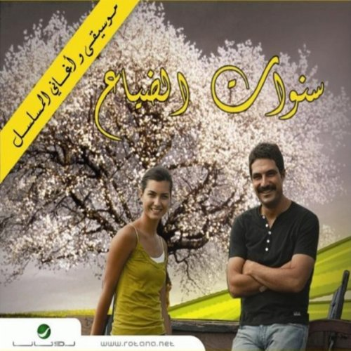 music sanawat adaya3 mp3