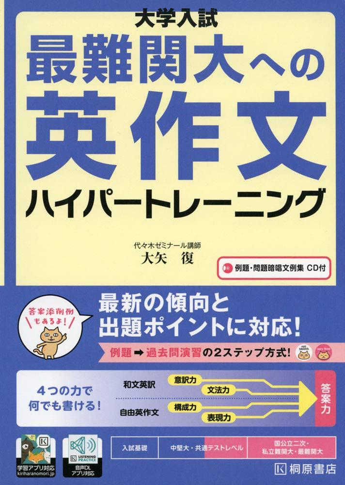 英作文のおすすめ参考書・問題集『最難関大学への英作文ハイパートレーニング』