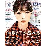 non-no 2018年12月号 増刊