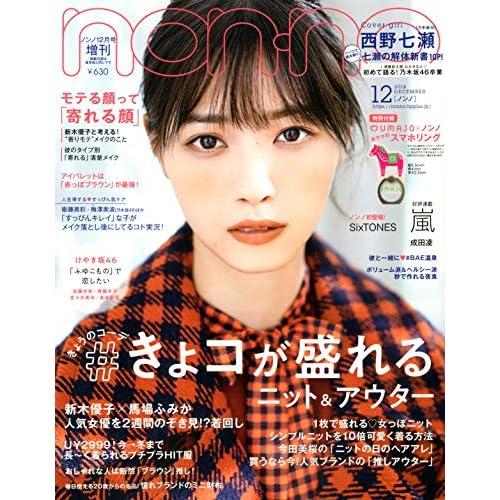 non-no 2018年12月号 増刊 画像