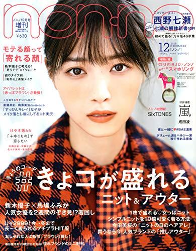 non-no 2018年12月号 増刊 画像 A