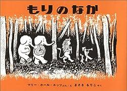 もりのなか (世界傑作絵本シリーズ―アメリカの絵本)
