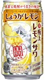 宝酒造 極上レモンサワー しょうがレモン [ リキュール 350ml×24本 ]