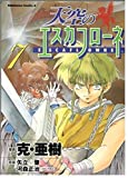 The Vision of Escaflowne (7) (Kadokawa Comics Ace) (1997) ISBN: 4047131954 [Japanese Import]