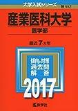 産業医科大学(医学部) (2017年版大学入試シリーズ)