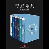 奇点系列【套装6册】从0到1+联盟+创业维艰+支付战争+重新定义团队+重新定义公司