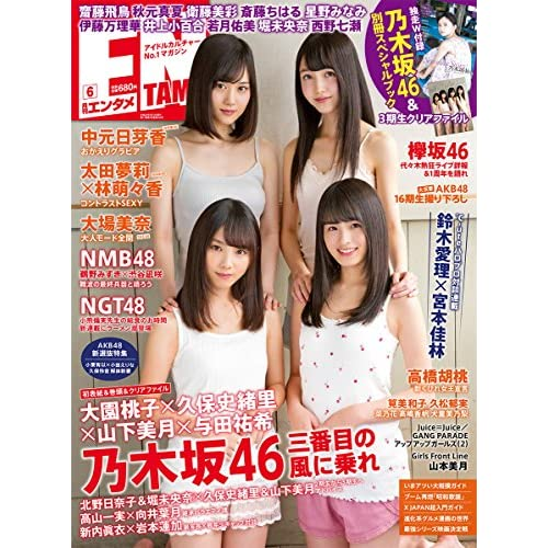 ENTAME 2017年6月号 表紙画像