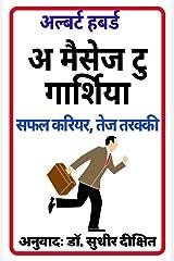 A Message to Garcia (हिंदी अनुवाद): सफल करियर, तेज तरक्की (Hindi Edition) Kindle Edition