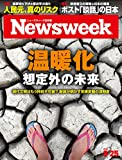 週刊ニューズウィーク日本版 「特集:温暖化 想定外の未来」〈2015年 825号〉 [雑誌]